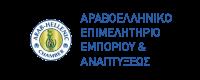 Άραβο-Ελληνικό Επιμελητήριο Εμπορίου & Αναπτύξεως