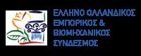 Ελληνο-Ολλανδικός Εμπορικός & Βιομηχανικός Σύνδεσμος
