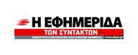 Efimerida syntakton